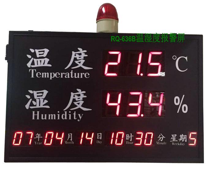 RQ-636B带报警高亮度温湿度显示RQ636B