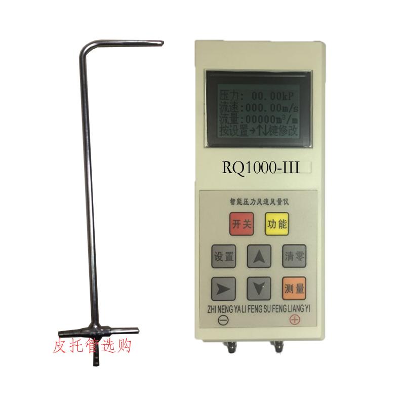 RQ1000-III智能型数字式微压差计 风速风量计