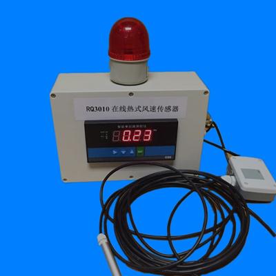 RQ3010热线式风速传感器 风速控制器
